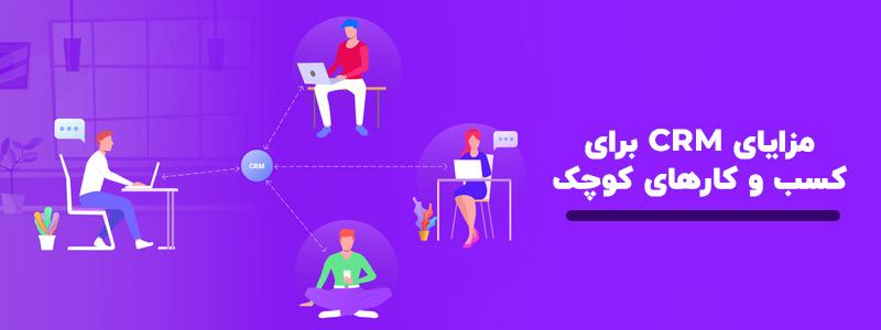 نرم افزار CRM برای کسب و کارهای کوچک