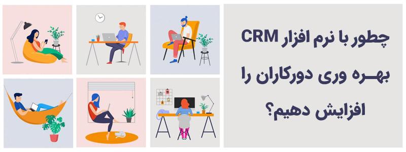 CRM و دورکاری