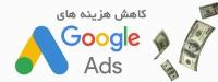 کاهش هزینه های تبلیغات گوگل