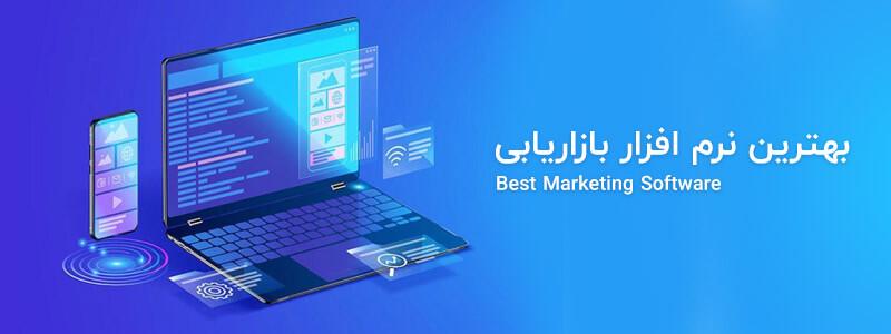 بهترین نرم افزار بازاریابی
