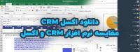 فایل اکسل CRM