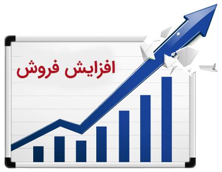 افزایش فروش و درآمد